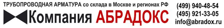 Трубопроводная арматура АБРАДОКС, АБРА, ABRADOX, ABRA
