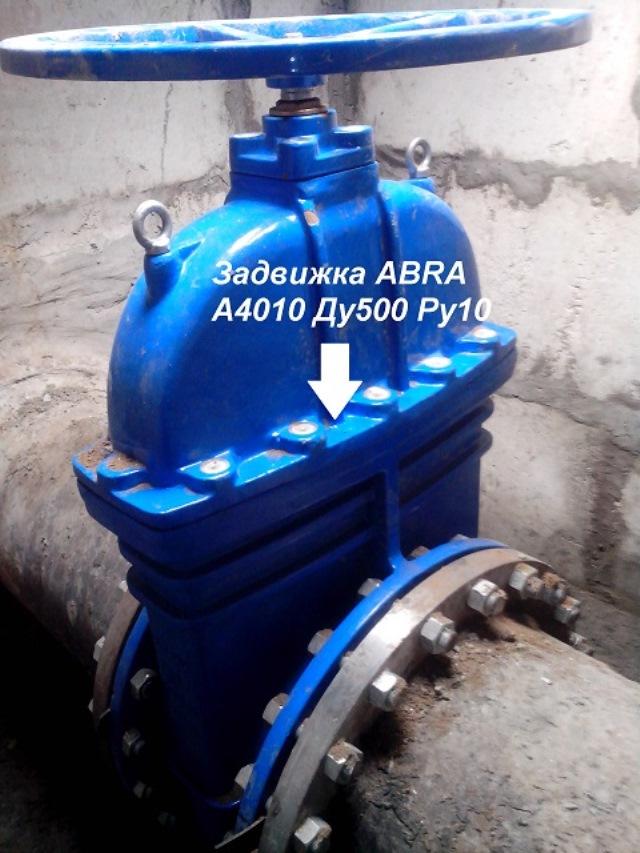 Водовод Ду500. Трубы - отечественные. Задвижка  с обрезиненным клином ABRA A4010 Ду500 Ру10