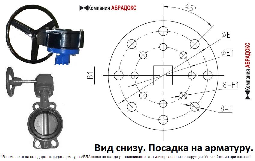 Редукторы четвертьоборотные универсальные ABRA DN32-300 на квадраты 11,14,17,22 и 27 мм прямой и диагональной посадки ISO F05/F07/F10.Со склада в Москве.