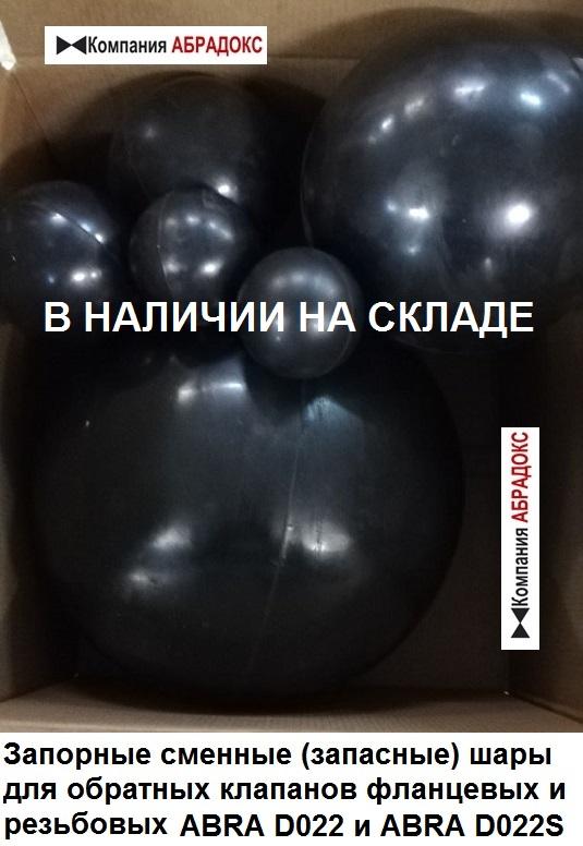 Запасные сменные запорные шары для обратных клапанов фланцевых и резьбовых ABRA D022 и ABRA D022S в наличии на складе: