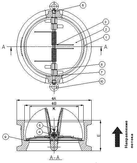 Обратный клапан двустворчатый
