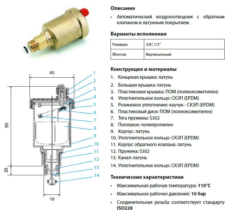 Автоматический воздухоотводчик с обратным клапаном латунный COMAP DN10 и DN15 PN10 внутрення резьба