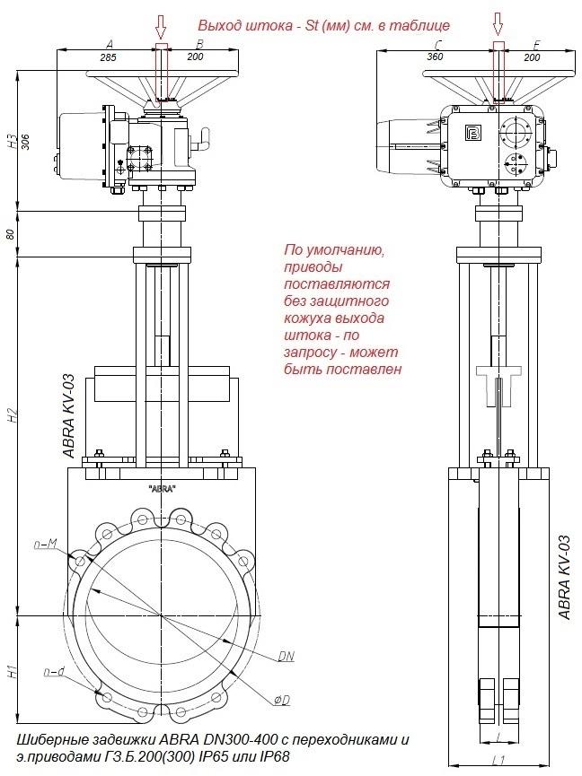 Задвижки шиберные (затворы ножевые) ABRA-KV-03 с электроприводом 3x380В, выдвижной шток (OS&Y) двусторонние PN10 и PN16, DN300-400 IP65 или IP68